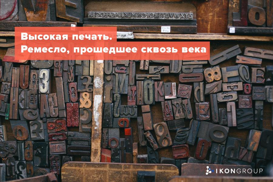 Высокая печать - ремесло, прошедшее сквозь века
