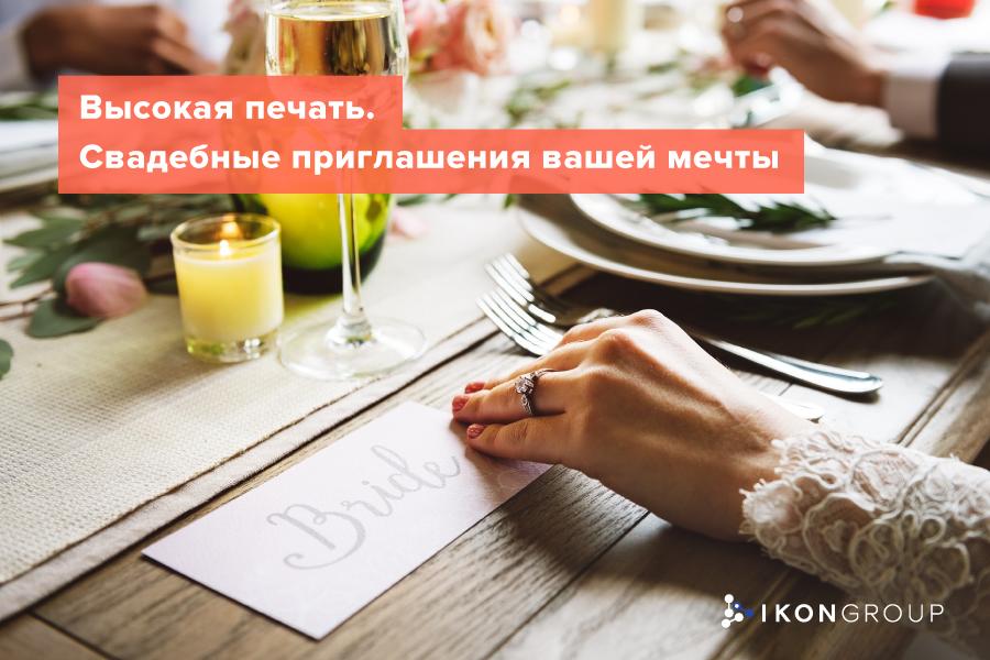 Свадебные приглашения высокой печатью