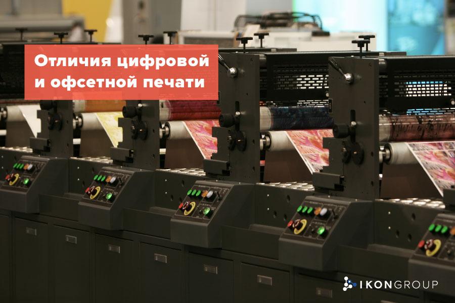 Отличия цифровой и офсетной печати