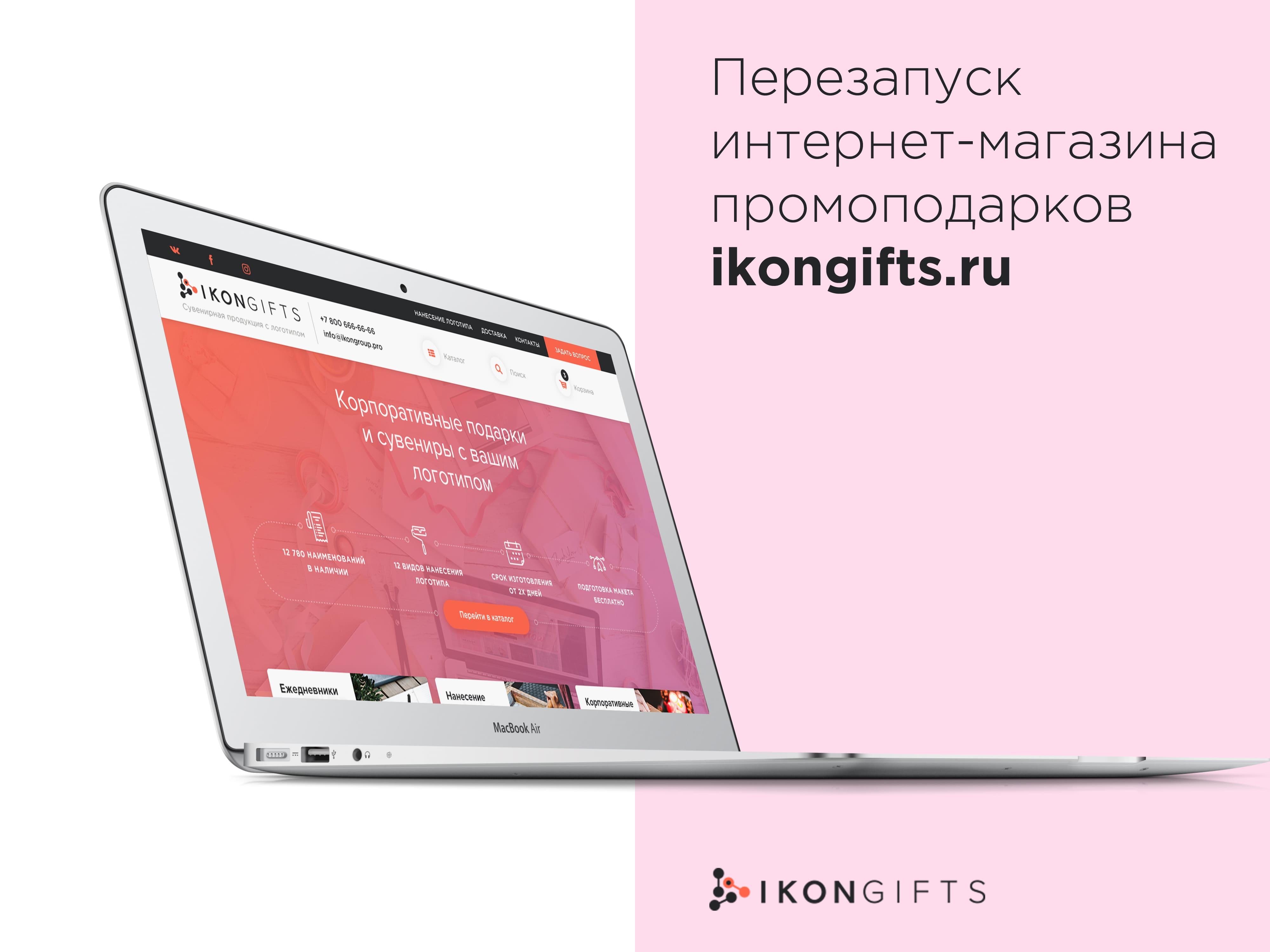 Каталог сувениров ikongifts.ru